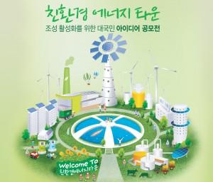 친환경 에너지 타운 공모전 포스터. - 녹색기술센터 제공